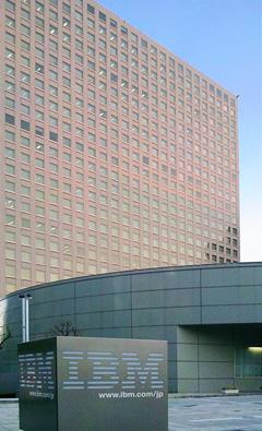 日本IBM本社